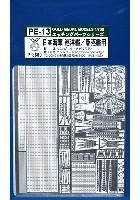 日本海軍 巡洋艦・駆逐艦用 エッチングパーツ