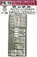 ゴールドメダルモデル1/700 艦船用エッチングパーツシリーズラッタル