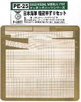 ゴールドメダルモデル1/700 艦船用エッチングパーツシリーズ日本海軍 精密手すりセット