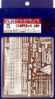 ゴールドメダルモデル1/700 艦船用エッチングパーツシリーズ日本海軍 戦艦 大和・武蔵用 エッチングパーツ
