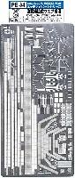 ゴールドメダルモデル1/700 艦船用エッチングパーツシリーズアメリカ海軍 襲揚陸艦 ワスプ級用