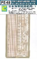 トムスモデル1/700 艦船用エッチングパーツシリーズ日本海軍 駆逐艦用 1