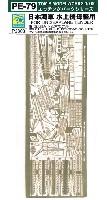 トムスモデル1/700 艦船用エッチングパーツシリーズ日本海軍 水上機母艦用