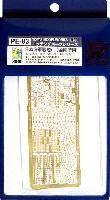 トムスモデル1/700 艦船用エッチングパーツシリーズ日本海軍 戦艦用 (1) 金剛用