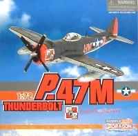 ドラゴン1/72 ウォーバーズシリーズ (レシプロ)P-47M サンダーボルト 6th FS 56th FG
