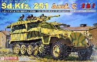 Sd.Kfz.251 Ausf.C (3in1 コンバーチブル)