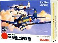 日本海軍 零式艦上戦闘機