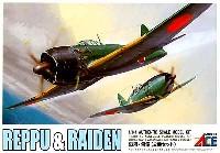 烈風・雷電 (2機セット)