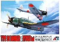 99式艦爆・流星改 (2機セット)