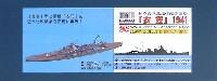 ピットロード1/700 ハイモールドシリーズ日本海軍重巡洋艦 衣笠 1941年