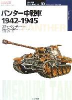 パンター中戦車 1942-1945