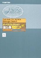トミーテックザ・バスコレクションザ・バスコレクション 第5弾専用ケース