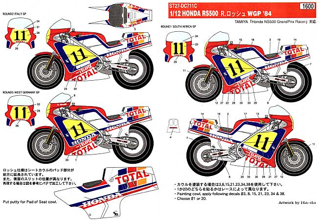 ホンダ RS500 R.ロッシュ WGP '84デカール(スタジオ27バイク オリジナルデカールNo.DC711C)商品画像_2