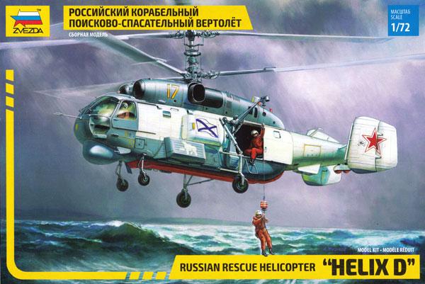 ロシア ヘリックス D 救難ヘリコプタープラモデル(ズベズダ1/72 エアクラフト プラモデルNo.7247)商品画像