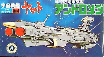 アンドロメダ (地球防衛軍旗艦)プラモデル(バンダイ宇宙戦艦ヤマト メカコレクションNo.004)商品画像