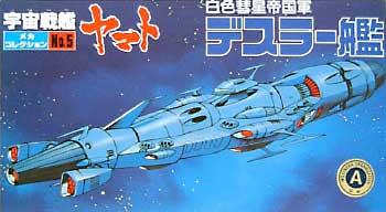 デスラー艦 (白色彗星帝国軍)プラモデル(バンダイ宇宙戦艦ヤマト メカコレクションNo.005)商品画像