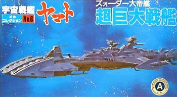 超巨大戦艦 (ズォーダー大帝艦)プラモデル(バンダイ宇宙戦艦ヤマト メカコレクションNo.006)商品画像
