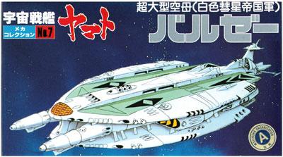 バルゼー 超大型空母 (白色彗星帝国軍)プラモデル(バンダイ宇宙戦艦ヤマト メカコレクションNo.007)商品画像