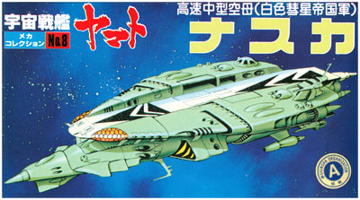 ナスカ 高速中型空母 (白色彗星帝国軍)プラモデル(バンダイ宇宙戦艦ヤマト メカコレクションNo.008)商品画像