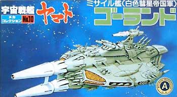 ゴーランド ミサイル艦 (白色彗星帝国軍)プラモデル(バンダイ宇宙戦艦ヤマト メカコレクションNo.010)商品画像