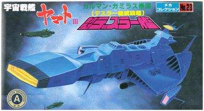 新型デスラー艦 (ガルマン・ガミラス帝国)プラモデル(バンダイ宇宙戦艦ヤマト メカコレクションNo.023)商品画像