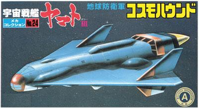 コスモハウンド (地球防衛軍)プラモデル(バンダイ宇宙戦艦ヤマト メカコレクションNo.024)商品画像