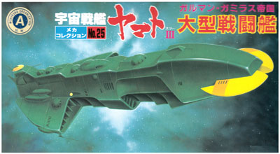 大型戦闘艦 (ガルマン・ガミラス帝国)プラモデル(バンダイ宇宙戦艦ヤマト メカコレクションNo.025)商品画像