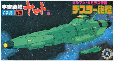 デスラー砲艦 (ガルマン・ガミラス帝国)プラモデル(バンダイ宇宙戦艦ヤマト メカコレクションNo.029)商品画像