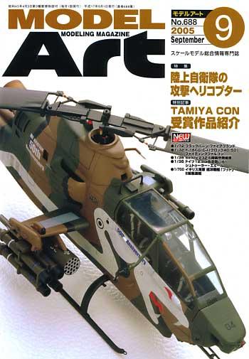 モデルアート 2005年9月号雑誌(モデルアート月刊 モデルアートNo.688)商品画像