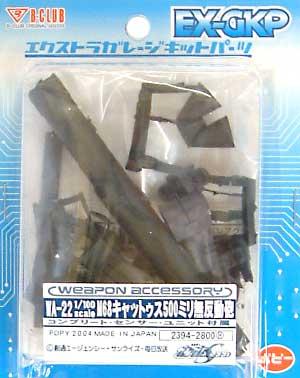 WA22 1/100 M68キャットゥス500ミリ無反動砲 (コンプリート・センサー・ユニット付属)レジン(BクラブウェポンアクセサリーNo.2394)商品画像