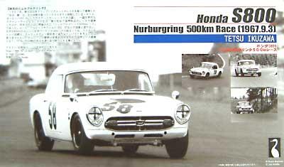 ホンダ S800 ニュルブルリンク 500km レース (生沢徹 1967年9月3日)プラモデル(フジミ1/24 ヒストリックレーシングカー シリーズNo.026)商品画像