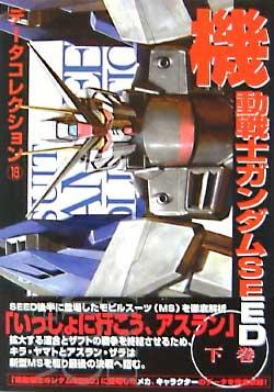 機動戦士ガンダムSEED 下巻本(アスキー・メディアワークスデータコレクションNo.018)商品画像