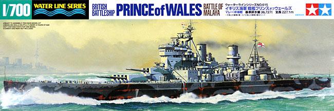 イギリス海軍 戦艦 プリンス・オブ・ウェールズ マレー沖海戦プラモデル(タミヤ1/700 ウォーターラインシリーズNo.615)商品画像