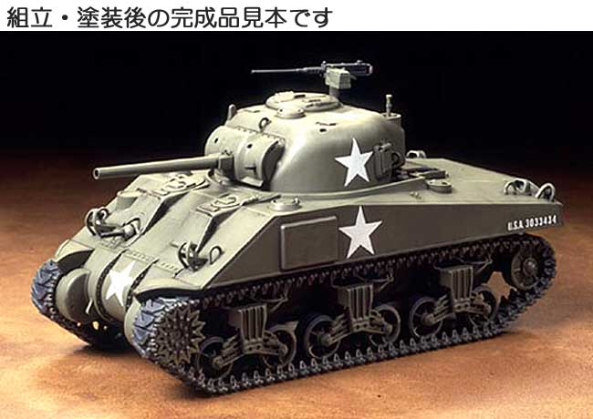 アメリカ M4 シャーマン戦車 (初期型)プラモデル(タミヤ1/48 ミリタリーミニチュアシリーズNo.005)商品画像_3