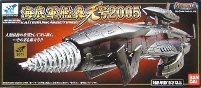 海底軍艦 轟天号 2005完成品(バンダイポピニカ魂)商品画像