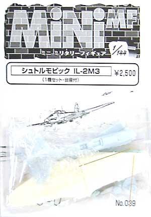 シュトルモビック IL-2M3レジン(紙でコロコロ1/144 ミニミニタリーフィギュア)商品画像