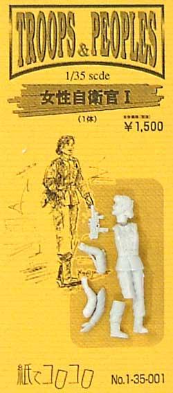 女性自衛官 1 (1体入)レジン(紙でコロコロ1/35 TROOPS & PEOPLESNo.1-35-001)商品画像