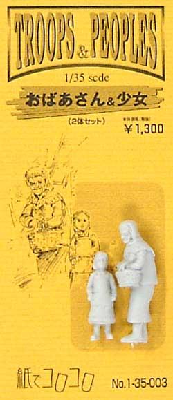 おばあさん & 少女 (2体セット)レジン(紙でコロコロ1/35 TROOPS & PEOPLESNo.1-35-003)商品画像