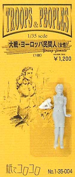 大戦 ヨーロッパ民間人(女性) (1体入)レジン(紙でコロコロ1/35 TROOPS & PEOPLESNo.1-35-004)商品画像
