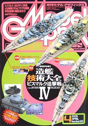 モデルグラフィックス 2005年4月号雑誌(大日本絵画月刊 モデルグラフィックスNo.245)商品画像