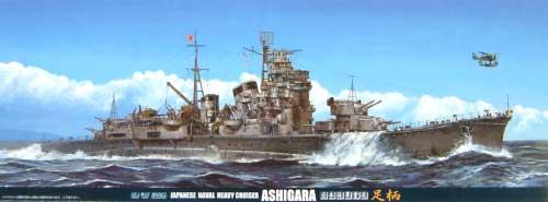 日本海軍 重巡洋艦 足柄プラモデル(フジミ1/700 特シリーズNo.010)商品画像