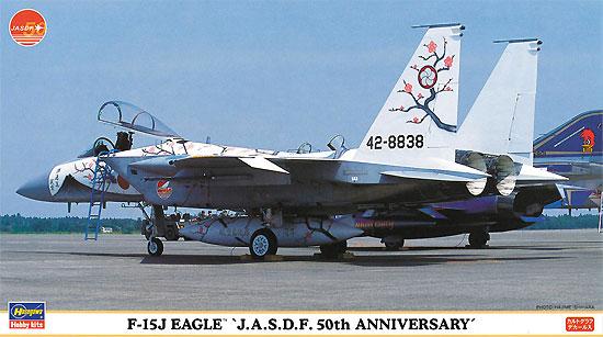 F-15J イーグル 航空自衛隊50周年記念 スペシャルペイントプラモデル(ハセガワ1/72 飛行機 限定生産No.00764)商品画像