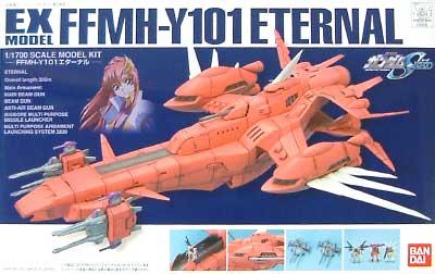 FFMH-Y101 エターナルプラモデル(バンダイEXモデルNo.021)商品画像