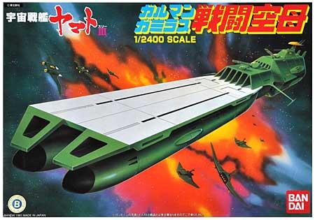 ガルマン・ガミラス帝国 戦闘空母 (宇宙戦艦ヤマト 3)プラモデル(バンダイ宇宙戦艦ヤマトNo.0011729)商品画像