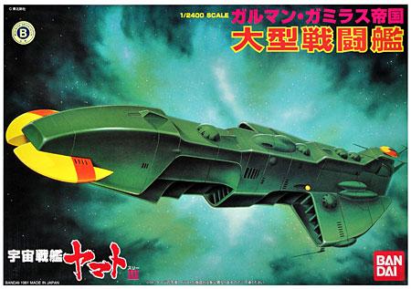 ガルマン・ガミラス帝国 大型戦闘艦 (宇宙戦艦ヤマト 3)プラモデル(バンダイ宇宙戦艦ヤマトNo.0011673)商品画像