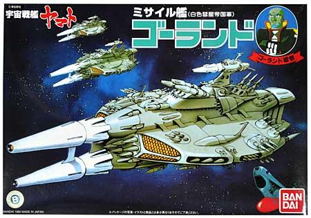 ミサイル艦 ゴーランド (宇宙戦艦ヤマト)プラモデル(バンダイ宇宙戦艦ヤマトNo.0011581)商品画像