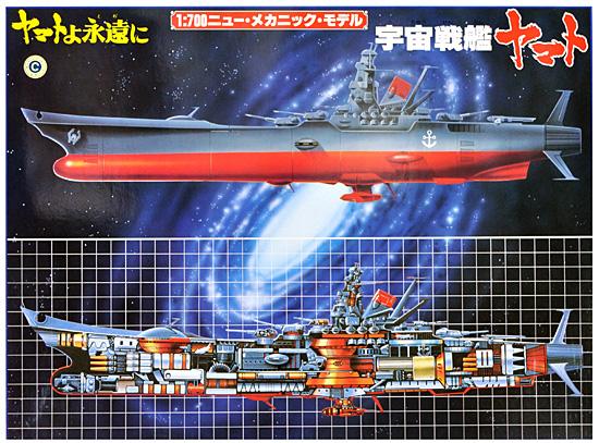 宇宙戦艦 ヤマト (ヤマトよ永遠に)プラモデル(バンダイ宇宙戦艦ヤマトNo.0031255)商品画像