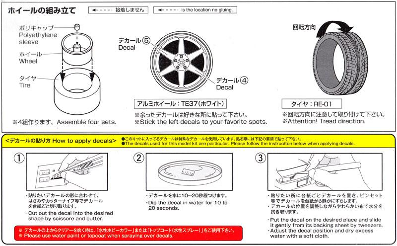 ボルクレーシング TE37 (ホワイト)プラモデル(アオシマ1/24 Sパーツ タイヤ&ホイールNo.128)商品画像_2