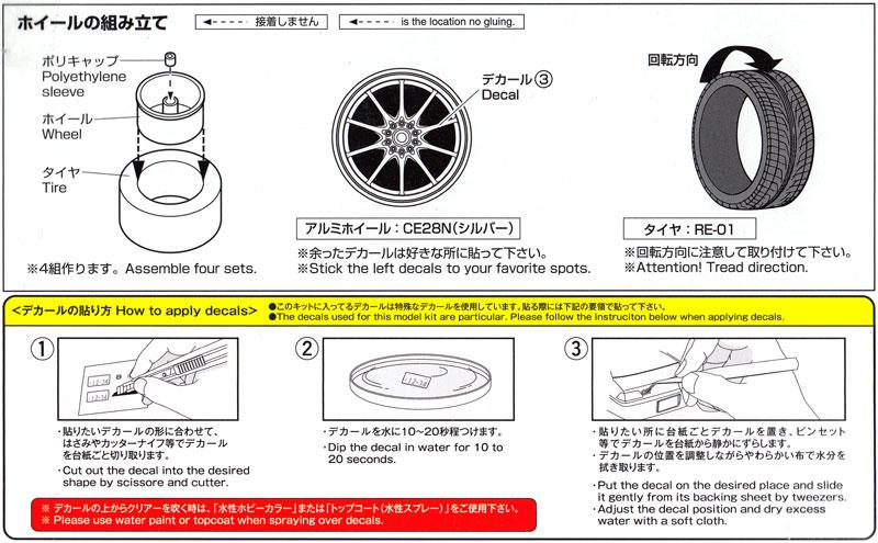 ボルクレーシング CE28N (チタニウムシルバー)プラモデル(アオシマ1/24 Sパーツ タイヤ&ホイールNo.129)商品画像_2