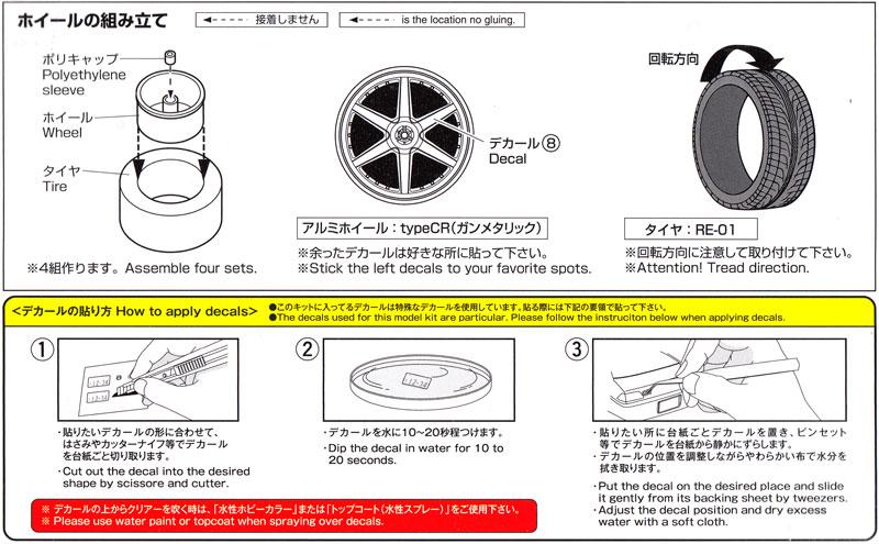 レーシングハート TYPE CR (ガンメタリック)プラモデル(アオシマ1/24 Sパーツ タイヤ&ホイールNo.130)商品画像_2